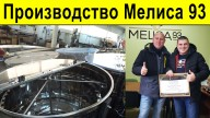 """На производстве Медогонок """"Мелиса 93"""""""